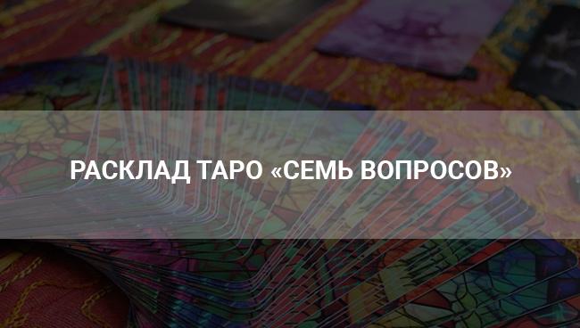 """Расклад Таро """"Семь Вопросов"""""""