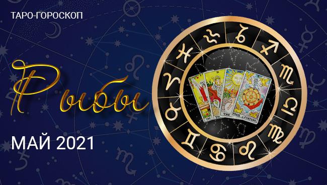 Таро-гороскоп для Рыб на май 2021