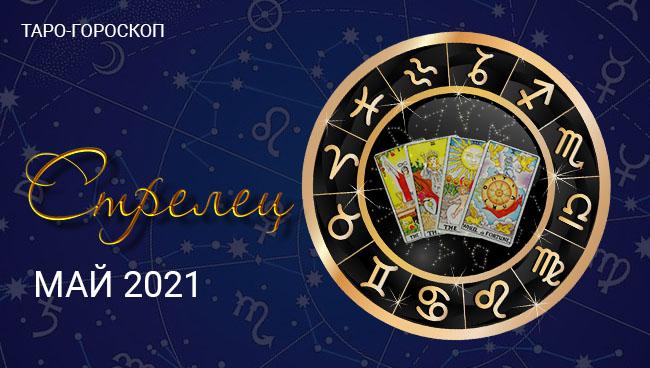 Таро-гороскоп для Стрельцов на май 2021