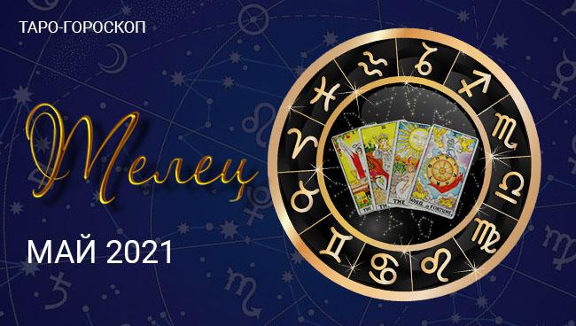 Таро-гороскоп для Тельцов на май 2021