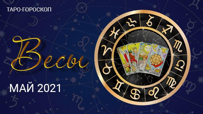 Таро-гороскоп для Весов на май 2021