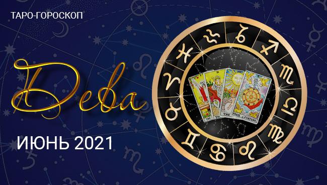 Таро-гороскоп для Дев на июнь 2021