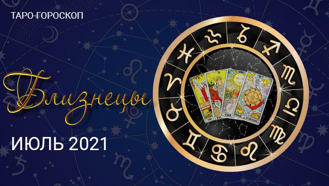Таро-гороскоп для Близнецов на июль 2021