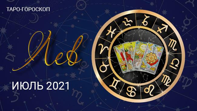 Таро-гороскоп для Львов на июль 2021