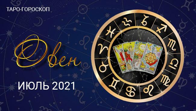Таро-гороскоп для Овнов на июль 2021