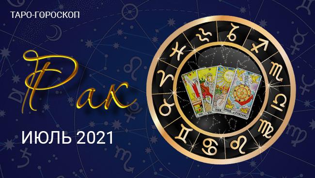 Таро-прогноз для Раков на июль 2021 года