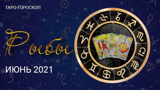 Таро-гороскоп для Рыб на июнь 2021