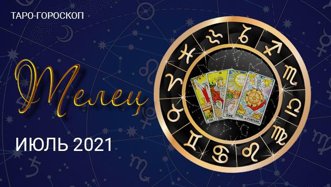 Таро-гороскоп для Тельцов на июль 2021