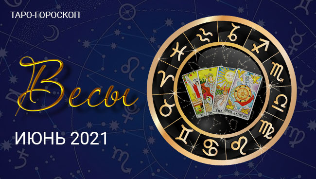 Таро-гороскоп для Весов на июнь 2021