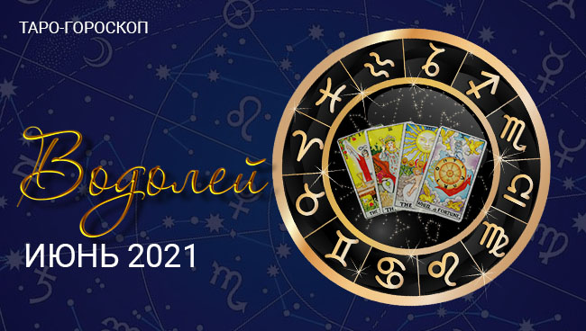 Таро-гороскоп для Водолеев на июнь 2021