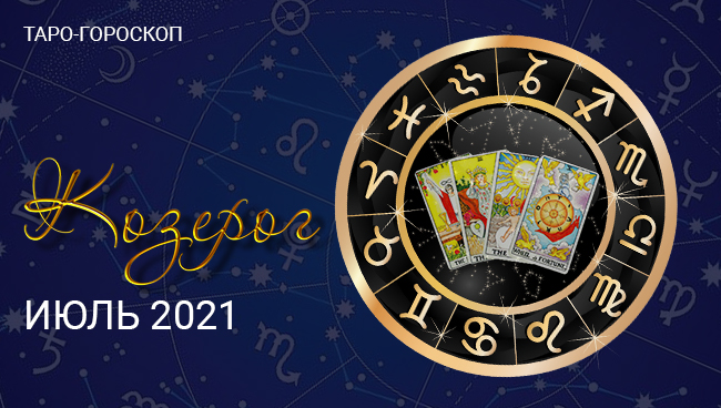 Таро-гороскоп для Козерогов на июль 2021