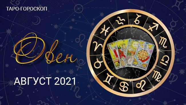 Таро-гороскоп для Овнов на август 2021