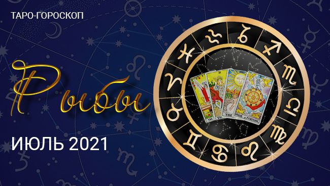 Таро-гороскоп для Рыб на июль 2021