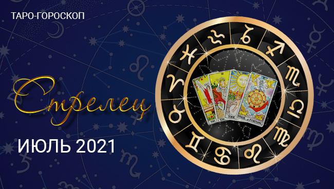 Таро-гороскоп для Стрельцов на июль 2021
