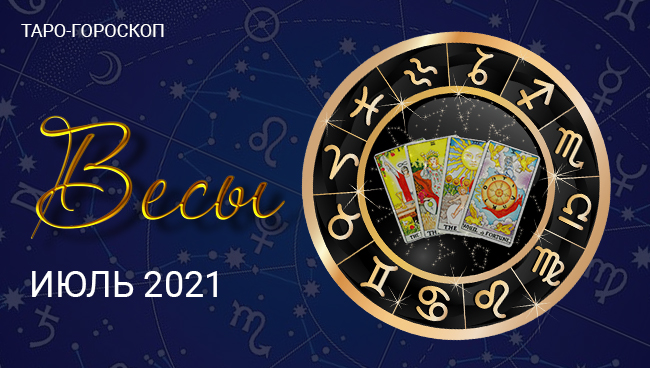 Таро-гороскоп для Весов на июль 2021