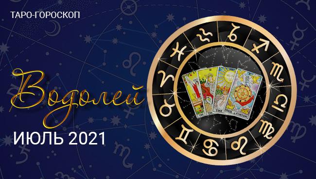 Таро-гороскоп для Водолеев на июль 2021