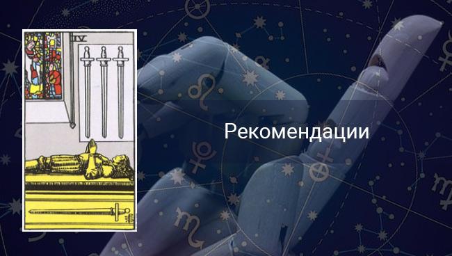 Совет Львам в августе 2021