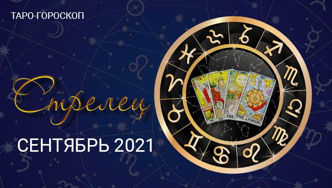 Таро-гороскоп для Стрельцов на сентябрь 2021