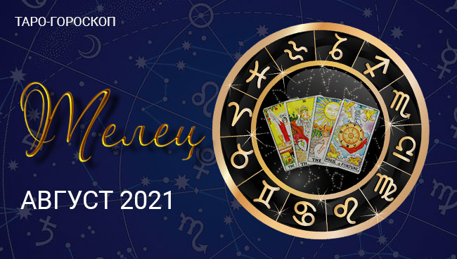 Таро-гороскоп для Тельцов на август 2021