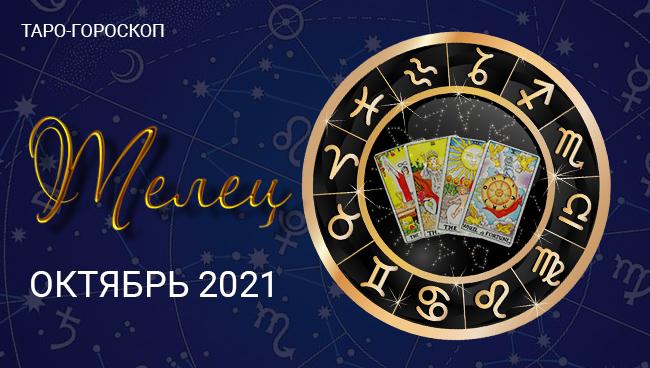 Таро-гороскоп для Тельцов на октябрь 2021