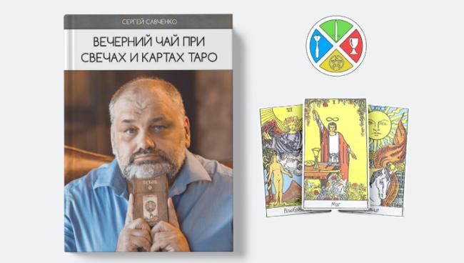 Книга Вечерний чай при свечах или картах Таро Сергея Савченко
