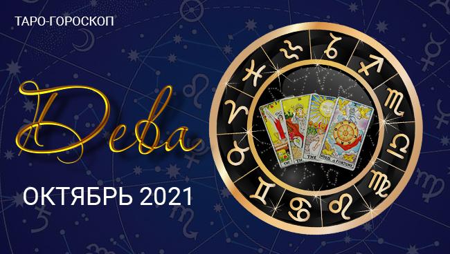 Таро-прогноз для Дев на октябрь 2021