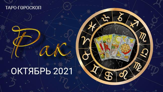 Таро-гороскоп для Раков наоктябрь 2021