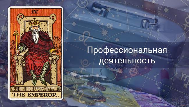 Работа Скорпионам в октябре 2021