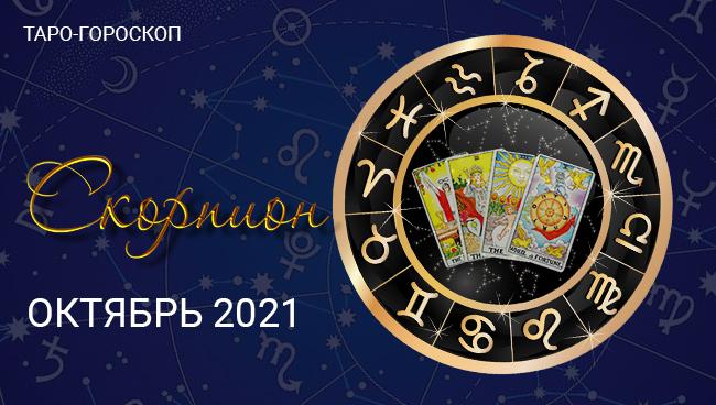 Таро-гороскоп для Скорпионов на октябрь 2021