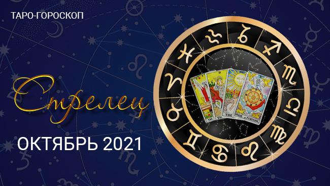 Таро-гороскоп для Стрельцов на октябрь 2021